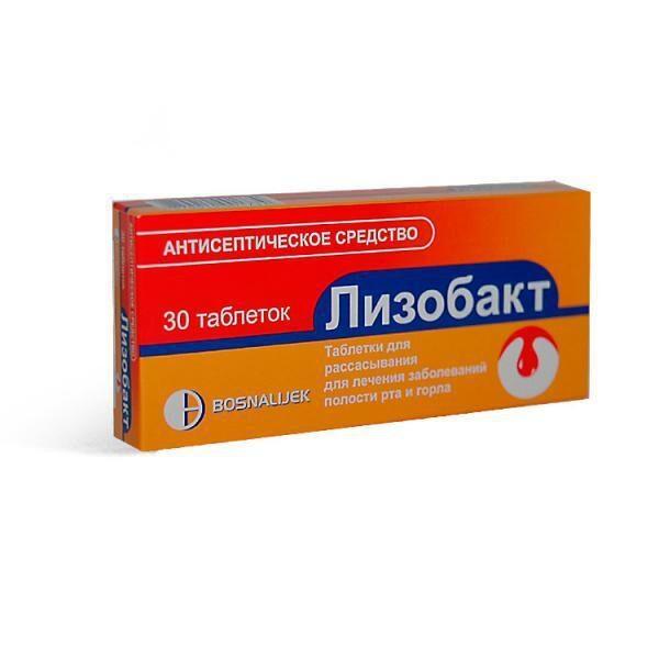 лисобакт таблетки инструкция по применению - фото 9