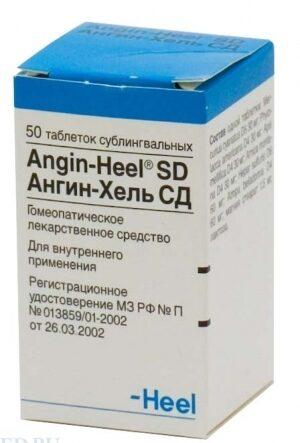 Травматин раствор для инъекций фл 10 мл Гомеопатические